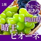 【果之蔬-全省免運】日本晴王麝香葡萄1串(每盒約700g±10%含盒重)