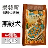 [寵樂子]《LOTUS 樂特斯手感慢培鮮糧》無穀鮮鴨佐田野時蔬 - 全犬中顆粒 10LB