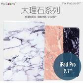 Apple iPad Pro (9.7吋) 大理石系列 側翻皮套 智能休眠 支架 平板套 平板 皮套 平板殼 防摔
