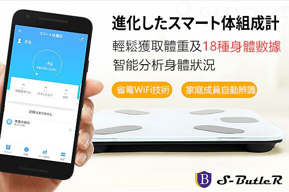安管家 S-Butler 智能體重計 (日本熱銷品牌+18種身體必須數據+人員自動辨識+4個高精準G型感測器)