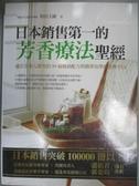 【書寶二手書T1/養生_QJH】日本銷售第一的芳香療法聖經_和田文緒