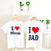 BKK 100%純棉 最愛爸媽 I LOVE MOM&DAD 童裝 T-SHIRT  現貨(T01~T02)