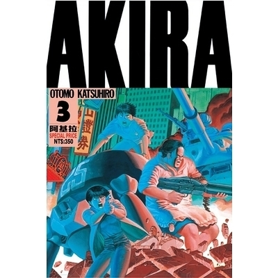 AKIRA阿基拉(3)