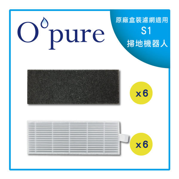 【Opure 臻淨】S1 乾濕兩用超靜音掃地機器人 耗材配件包