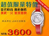 【時間道】[限量下殺5折起] Marc Jacobs 時尚名媛手環式腕錶 –銀面紅亮皮(MJ1444)免運費
