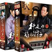 大陸劇 - 行走的雞毛撢子DVD (全29集/6片) 寇世勳/潘虹