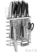 刀架廚房用品刀具收納架家用刀座壁掛式不銹鋼多功能放菜刀的架子 初語生活