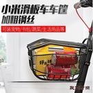 小米電動滑板車自行車電動車前車筐菜籃子車籃大容量車簍通用配件