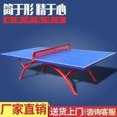 乒乓球桌 乒乓球台室外 標準家用smc戶外防水防酸雨防曬乒乓球桌學校球桌 第六空間 igo
