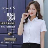 夏季白襯衫女短袖職業正裝商務襯衣修身顯瘦ol面試 GB4480『東京衣社』