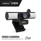 貝思特C500 直播視訊攝影機 麥克風/揚聲器/攝像頭三合一 高清1080P 免驅動 線長1.8M 直播視訊