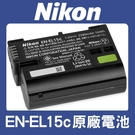 【現貨】正品 EN-EL15C 原廠 鋰 電池 NIKON D850 D780 D750 Z7 Z6 II Z5 完整盒裝