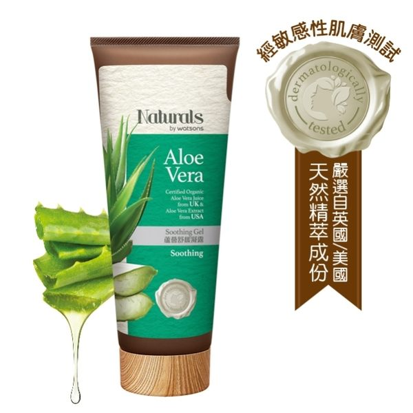 Naturals by Watsons 蘆薈舒緩凝露 200g(NEW)