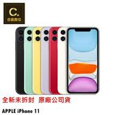 APPLE iPhone 11 128G  空機  搭配保護貼+空壓殼【吉盈數位商城】