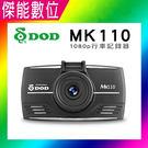 DOD MK110 【送32G】1080p行車記錄器 SONY感光晶片 勝IS250W 另FS500