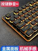 鍵盤 狼途牧馬人鍵盤有線游戲無聲靜音機械手感電競usb台式電腦筆記本外接巧克力朋克 夢藝家