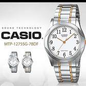 CASIO 時尚型男 MTP-1275SG-7B/卡西歐/WH/最佳禮物/MTP-1275SG-7BDF 現貨+排單!