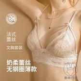 法式內衣女薄款小胸平胸文胸無鋼圈套裝性感蕾絲三角杯【貼身日記】