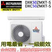 【三菱】含稅+運+基本安裝 三菱 7-9坪 變頻冷暖 一對一分離 空調 冷氣(DXK50ZMXT-S/DXC50ZMXT-S)