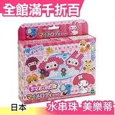 【美樂蒂 AQ-226】日本原裝 EPOCH 夢幻星星水串珠補充包 三麗鷗 凱蒂貓 創意 DIY 玩具【小福部屋】