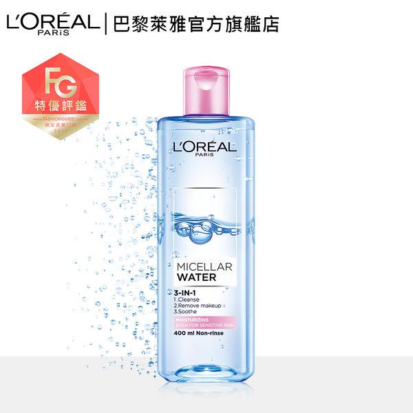 LOREAL Paris 巴黎萊雅 三合一卸妝潔顏水 保濕型 400ml (卸妝/卸妝水/敏感肌/卸粧)