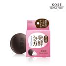 KOSE 黑糖精 靚黑潤白洗顏皂100g(保濕型)