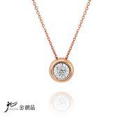 Justin金緻品 唯一 鑽石套鍊 天然鑽石 18K金 非鍍金 抗過敏 玫瑰金