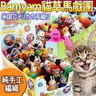 【培菓平價寵物網】美國Barn yarn》貓草馬戲團貓草玩具款式隨機出貨
