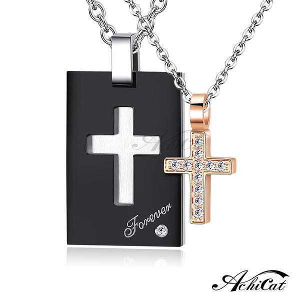 AchiCat 情侶對鍊 珠寶白鋼項鍊 恆久誓約 十字架 單個價格C4111