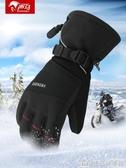 摩托車棉手套男冬加厚保暖騎車防水防風防寒戶外登山騎行滑雪情侶 生活樂事館