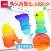 彩色24色36色裝馬克筆套裝小學生用美術手繪漫畫筆初學者 伊莎公主