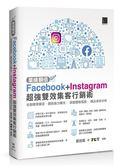 業績翻倍!Facebook+Instagram超強雙效集客行銷術:社群精準鎖定.廣告強力曝光...