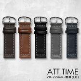 【完全計時】錶帶館│素面白車線真皮錶帶 獨家訂製 5色 代用帶 20mm-22mm LD系列【22MM賣場】