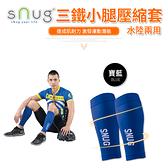 【集】【SK10】SNUG三鐵小腿壓縮套-藍。水路兩用