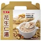 泰山花生仁湯禮盒320g x12罐【愛買】