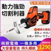 電鋸往復鋸電動充電式馬刀鋸電鋸家用小型手持戶外電動手鋸鋰電切割機【 出貨】