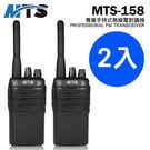MTS-158 5W(2支裝) 大功率專業無線對講機 ◎搶先上市◎