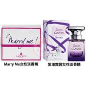 LANVIN 浪凡 Marry Me/紫漾霓裳女性淡香精(50ml) 兩款可選【小三美日】
