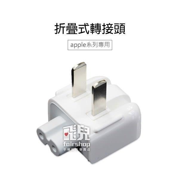 【飛兒】New iPad 2/3/4 /iPad mini/折疊式 轉接頭 充電器 插頭 變壓器 二孔 接觸不良需更換