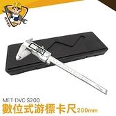 多功能游標卡尺 液晶顯示 300mm 電子式 MIT-DVC-S300 ABS錶頭 附表卡尺
