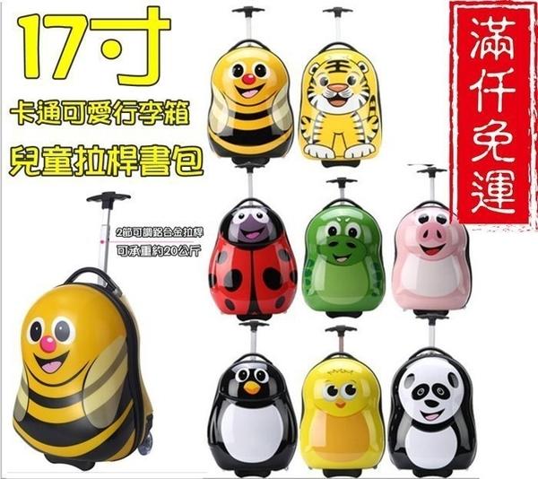 柚柚的店【22027 17吋硬殼卡通兒童拉桿書包】ABS+PC行李箱 拉桿箱 登機箱