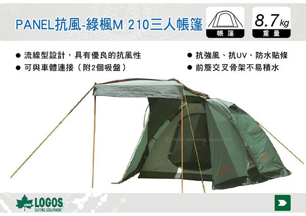 ||MyRack|| 日本LOGOS No.71805005 PANEL抗風進化 綠楓M 210三人帳篷 炊事客廳帳露營