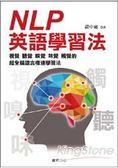 NLP英語學習法