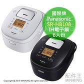 日本代購 空運 Panasonic 國際牌 SR-HB108 IH電子鍋 電鍋 5段IH 日本製 6人份