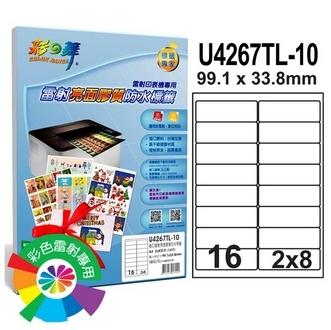彩之舞 U4267TL-10 進口雷射亮面膠質防水標籤 2x8/16格圓角(99.1*33.8mm) - 10張/包