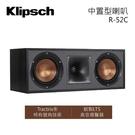 【限時下殺+24期0利率】Klipsch 古力奇 中置型喇叭 R-52C