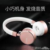 頭戴式耳機 Picun/品存 P10無線耳機頭戴式 藍芽音樂耳麥手機電腦通用可愛女  DF  二度3C