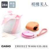 Casio TR MINI 聚光蜜粉機 粉漾心動版 牛皮手作包+真皮手腕繩+64G   自拍神器TRMINI禮盒