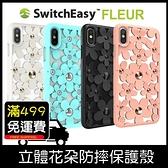 GS.Shop SwitchEasy Fleur iPhone X/XS Max/XR 立體花朵 防摔殼 保護套 手機殼