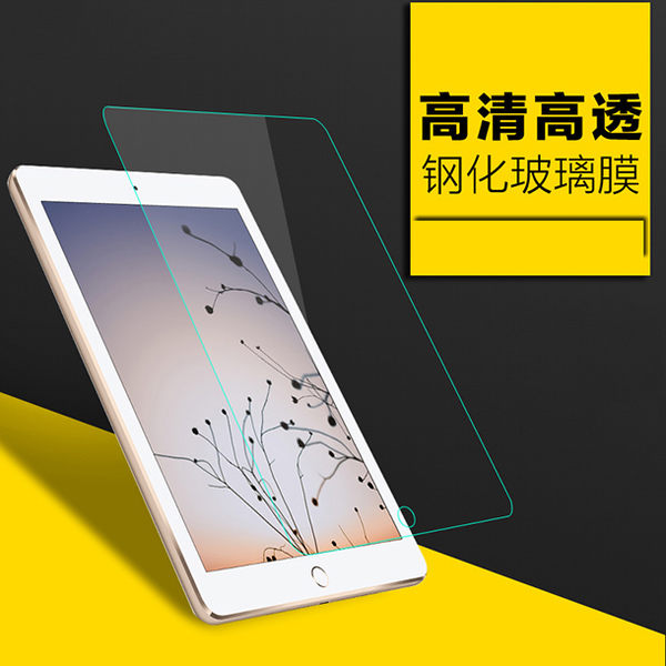 【CHENY】ipad Pro 9H鋼化玻璃保護膜 玻璃保貼 保護貼 玻璃貼 鋼保 螢幕貼 螢幕保護貼 平板